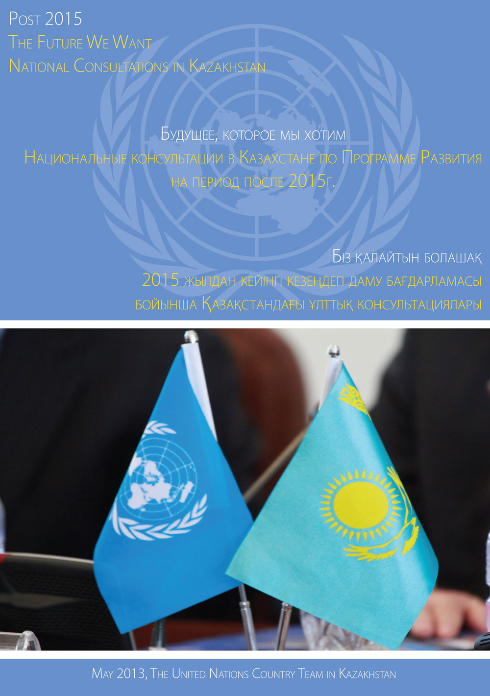 Post 2015 The Future We Want: National Consultations in Kazakhstan